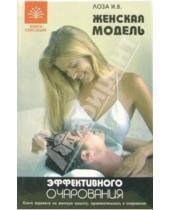 Картинка к книге Викторович Игорь Лоза - Женская модель эффективного очарования