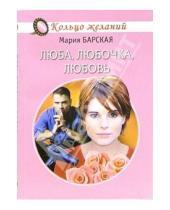 Картинка к книге Мария Барская - Люба, Любочка, Любовь