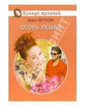 Картинка к книге Дарья Вербова - Огонь любви