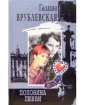 Картинка к книге Владимировна Галина Врублевская - Половина любви: Роман