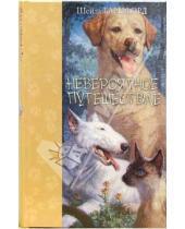 Картинка к книге Шейла Барнфорд - Невероятное путешествие: Повесть