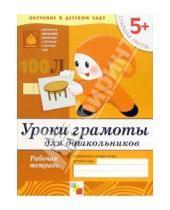 Картинка к книге Юрий Дорожин Дарья, Денисова - Уроки грамоты для дошкольников: Старшая группа.