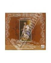 Картинка к книге Джон Клеланд - Фанни Хилл. Мемуары женщины для утех (CD-MP3)