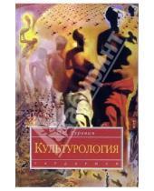 Картинка к книге Семенович Павел Гуревич - Культурология: Учебник для студентов вузов