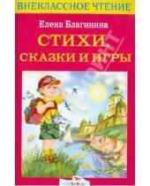 Картинка к книге Александровна Елена Благинина - Стихи, сказки и игры