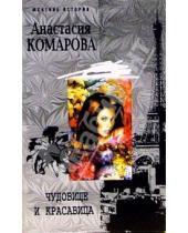 Картинка к книге Анастасия Комарова - Чудовище и красавица