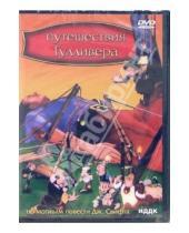 Картинка к книге Уиллард Бовски Дэйв, Флейшер - Путешествия Гулливера (DVD)
