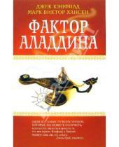 Картинка к книге Джек Кэнфилд - Фактор Аладдина
