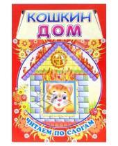 Картинка к книге Читаем по слогам - Кошкин дом. Читаем по слогам