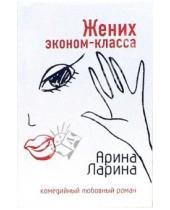 Картинка к книге Арина Ларина - Жених эконом-класса: Роман