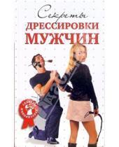 Картинка к книге Д.В. Гришина - Секреты дрессировки мужчин