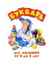 Картинка к книге Завтра в школу - Букварь для малышей от 2 до 5 лет