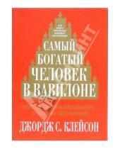 Картинка к книге С. Джордж Клейсон - Самый богатый человек в Вавилоне