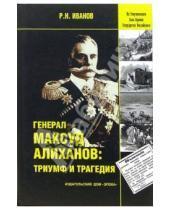 Картинка к книге Р.Н. Иванов - Генерал Максуд Алиханов: триумф и трагедия. Документальное повествование.