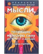 Картинка к книге Николаевич Георгий Сытин - Мысли, творящие мужскую силу до 100 лет и дальше