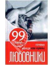 Картинка к книге Наталья Точильникова - 99 причин, почему женщинам нужны любовники