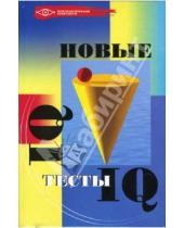 Картинка к книге М.А. Кошелева - Новые тесты IQ