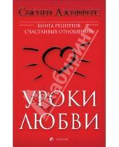 Картинка к книге Сьюзен Джефферс - Уроки любви: Книга рецептов счастливых отношений