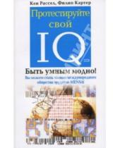 Картинка к книге Кен Рассел Филип, Картер - Протестируйте свой IQ