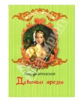 Картинка к книге Наталия Вронская - Девичьи грезы