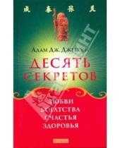 Картинка к книге Дж. Адам Джексон - Десять секретов Любви, Богатства, Счастья и Здоровья