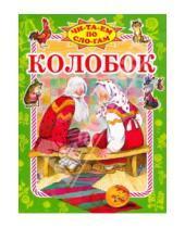 Картинка к книге Читаем по слогам - Колобок