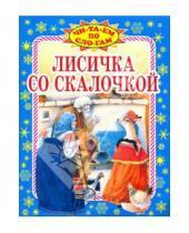 Картинка к книге Читаем по слогам - Лисичка со скалочкой