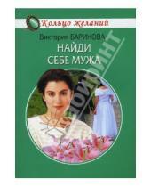 Картинка к книге Виктория Баринова - Найди себе мужа
