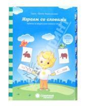 Картинка к книге Папка дошкольника - Играем со словами: Задания на закрепление навыков чтения: для детей 5-7 лет. Солнечные ступеньки