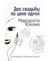 Картинка к книге Эдуардовна Маргарита Южина - Две свадьбы по цене одной: Роман (мяг)