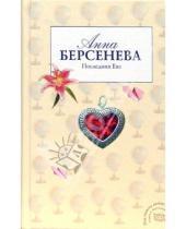 Картинка к книге Анна Берсенева - Последняя Ева: Роман