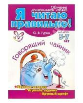 Картинка к книге Владимирович Юрий Гурин - Говорящий чайник