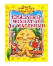 Картинка к книге Читаем по слогам - Крылатый, мохнатый да масленый