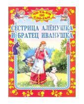Картинка к книге Читаем по слогам - Сестрица  Аленушка и братец Иванушка