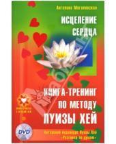 Картинка к книге Павловна Ангелина Могилевская - Исцеление сердца. Книга-тренинг по методу Луизы Хей (+DVD)