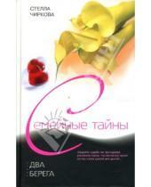 Картинка к книге Стелла Чиркова - Два берега: Роман
