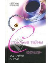 Картинка к книге Светлана Полякова - Все тайны Алисы