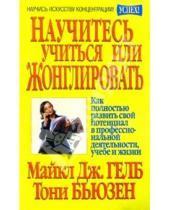 Картинка к книге Дж. Майкл Гелб Тони, Бьюзен - Научитесь учиться или жонглировать