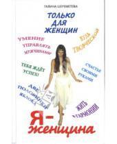 Картинка к книге Борисовна Галина Шереметева - Я - женщина