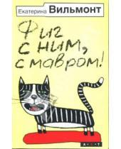 Картинка к книге Николаевна Екатерина Вильмонт - Фиг с ним, с мавром!