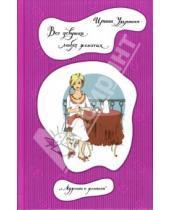 Картинка к книге Николаевна Ирина Ульянина - Все девушки любят женатых: Роман