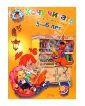 Картинка к книге Александровна Валентина Егупова - Хочу читать: Для детей 5-6 лет