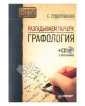 Картинка к книге Елена Судиловская - Разгадываем почерк: Графология  (+СD)