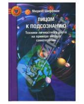 Картинка к книге Мюриэл Шиффман - Лицом к подсознанию: Техника личностного роста на примере метода самотерапии