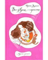 Картинка к книге Николаевна Ирина Ульянина - Все девушки - артистки: роман