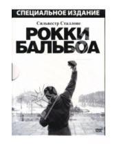 Картинка к книге Сильвестр Сталлоне - Рокки Бальбоа