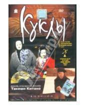 Картинка к книге Такеши Китано - Куклы