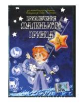 Картинка к книге Франклин Кофод - Приключения маленького принца-4