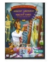 Картинка к книге Уорвик Гилберт - Доктор Джекилл и мистер Хайд