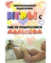Картинка к книге Владимирович Максим Кузин - Эмбриональная педагогика: Игры с еще не родившимся малышом